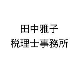 画像: 田中雅子税理士事務所(大阪府大阪市中央区 農人橋1丁目4番31号)