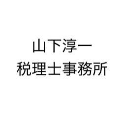 画像: 山下淳一税理士事務所(三重県三重郡菰野町 吉沢725番地の1)