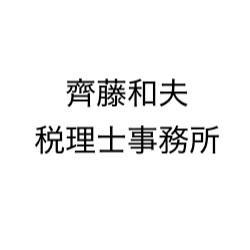 画像: 齊藤和夫税理士事務所(熊本県熊本市北区 打越町17番52号)