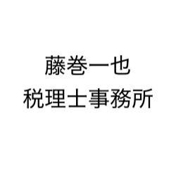 画像: 藤巻一也税理士事務所(神奈川県海老名市中央3丁目3番28-301号)