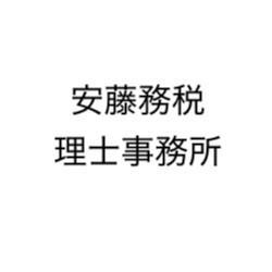 画像: 安藤務税理士事務所(北海道札幌市西区 琴似2条5丁目3番8号日の出ビルNo.3ー 108号)