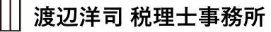 画像: 渡辺洋司税理士事務所(愛知県知立市南新地1丁目1番地3)