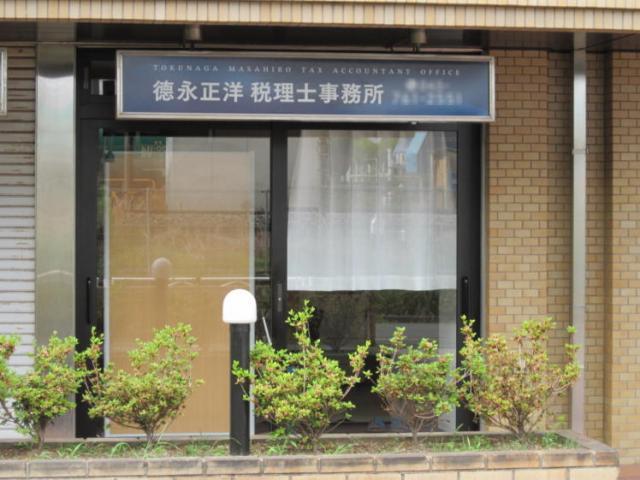 画像: 德永正洋税理士事務所(神奈川県横浜市磯子区 東町18番8号ダイアパレス根岸107)