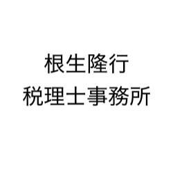 画像: 根生隆行税理士事務所(東京都千代田区九段北1丁目4-4 九段下ASNビル5階)