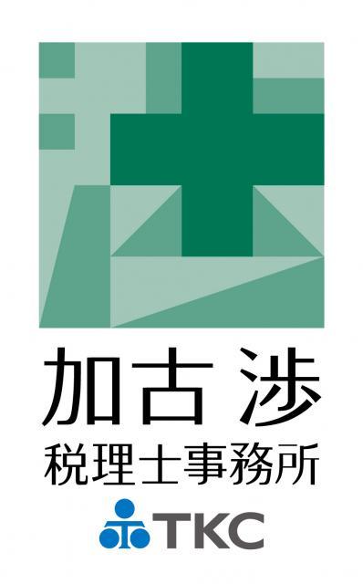 画像: 加古渉税理士事務所(愛知県豊明市西川町笹原19番地17)