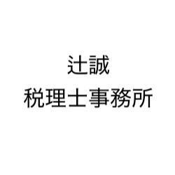 画像: 辻誠税理士事務所(奈良県奈良市三条町606の76奈良ハイタウンF棟202号)
