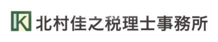 画像: 北村佳之税理士事務所(大阪府大阪市北区東天満1丁目11番15号若杉グランドビル別館9階)