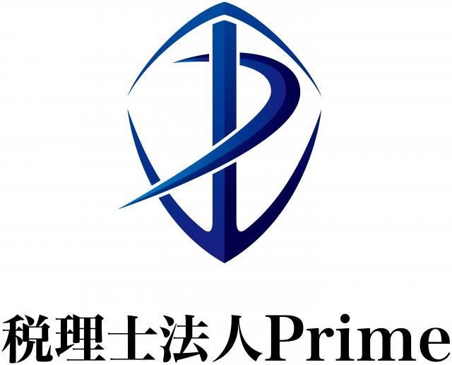 画像: 税理士法人Prime(東京都豊島区南池袋2丁目8ー1角田ビル2階)