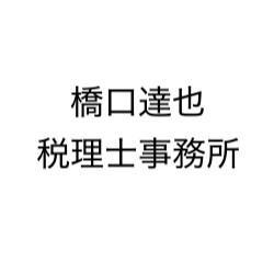 画像: 橋口達也税理士事務所(熊本県熊本市東区 秋津2丁目10番25号)