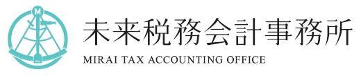 画像: 税理士法人未来税務会計事務所(熊本県熊本市東区 小峯1丁目1番106号)