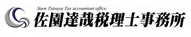 画像: 佐園達哉税理士事務所(兵庫県加古川市野口町良野242番1の3オフィス松風101号室)