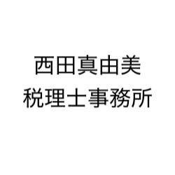画像: 西田真由美税理士事務所(大阪府大阪市東住吉区 南田辺1丁目5番5号)