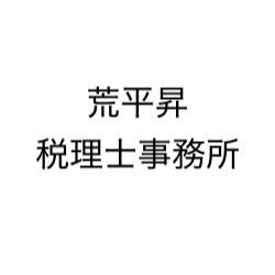 画像: 荒平昇税理士事務所(熊本県熊本市中央区 帯山1丁目25番15号Uビル102号)