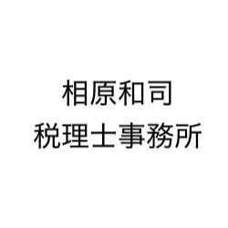 画像: 相原和司税理士事務所(広島県東広島市西条町寺家3788-2 相原和司 税理士事務所)