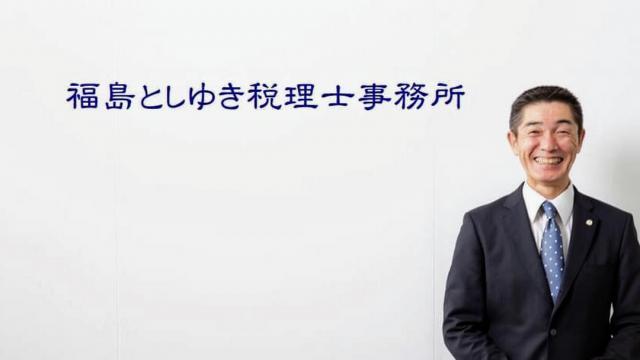 画像: 福島敏之税理士事務所(福岡県直方市大字植木2214番地1)