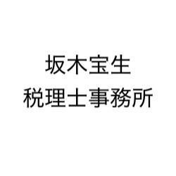 画像: 坂木宝生税理士事務所(熊本県熊本市西区 春日4丁目26-7)