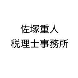 画像: 佐塚重人税理士事務所(長野県南佐久郡佐久穂町 大字海瀬630番地)