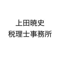 画像: 上田暁史税理士事務所(東京都港区港南3丁目7番23−909号)