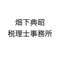 画像: 畑下典昭税理士事務所(東京都千代田区四番町7−14新和ビル2階)