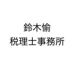 画像: 鈴木愉税理士事務所(静岡県静岡市駿河区 みずほ3丁目7番地の8)