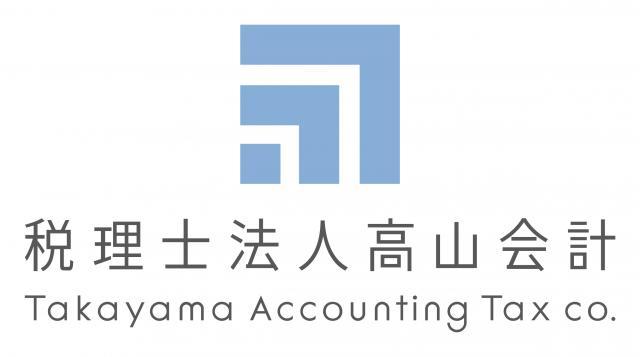 画像: 税理士法人 高山会計(千葉県東金市東金720番地)