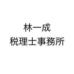 画像: 林一成税理士事務所(大阪府大阪市中央区 瓦町1丁目7番1号エスペランサ瓦町ビル4階)
