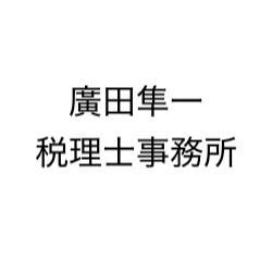 画像: 廣田隼一税理士事務所(北海道札幌市中央区南2条東1丁目1番地12フラーテ札幌515)
