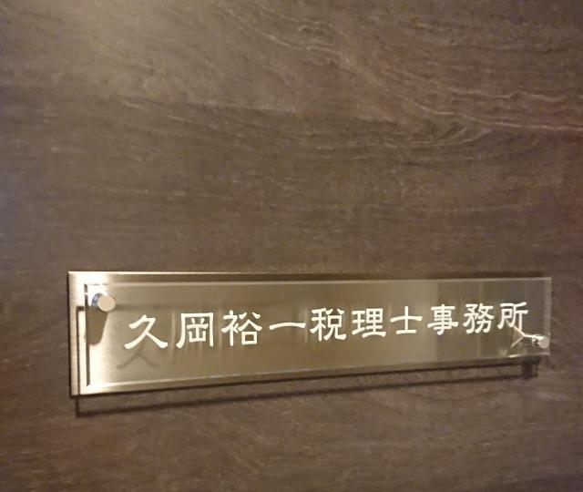 画像: 久岡裕一税理士事務所(東京都渋谷区恵比寿1丁目22番8-702号)