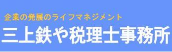 画像: 三上鉄や税理士事務所(青森県弘前市大字南大町2丁目8の4)