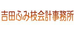 画像: 吉田ふみ枝税理士事務所(神奈川県横浜市神奈川区 白楽92番地2)
