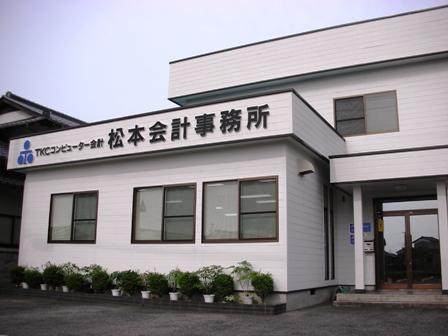 画像: 税理士法人松本会計事務所(鳥取県境港市外江町3801番地)