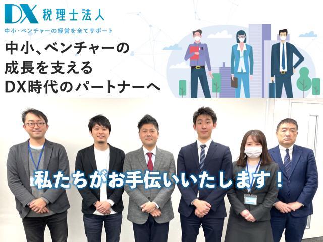 画像: DX税理士法人(東京都渋谷区代々木1丁目36番4号全理連ビル5階)