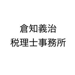 画像: 倉知義治税理士事務所(愛知県江南市勝佐町東郷118番地)