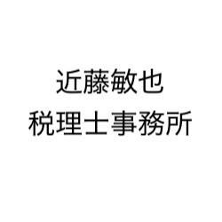画像: 近藤敏也税理士事務所(愛媛県今治市北日吉町1丁目7番15号)