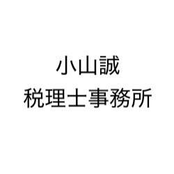 画像: 小山誠税理士事務所(大阪府吹田市江坂町2丁目1−35−303号)