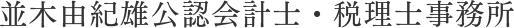 画像: 並木由紀雄税理士事務所(東京都港区海岸3丁目7番12号アイル芝浦東京ベイ1104号室)