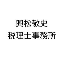 画像: 興松敬史税理士事務所(埼玉県朝霞市西原2丁目4-5ルナ・ルーチェ106号)