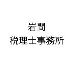 画像: 岩間税理士事務所(東京都荒川区荒川3ー12ー16ー1004)