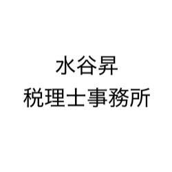 画像: 水谷昇税理士事務所(愛知県名古屋市中村区太閤1-7-25近江本郷ビル4階)