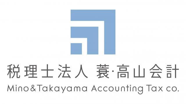 画像: 税理士法人蓑・高山会計(千葉県東金市東金720番地)