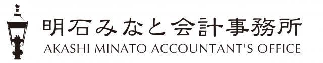 画像: 明石みなと会計事務所(兵庫県明石市小久保1-16-5)