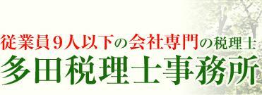 画像: 多田正幸税理士事務所(兵庫県神戸市灘区 篠原南町6丁目1番10号グランビア灘サンユー内)