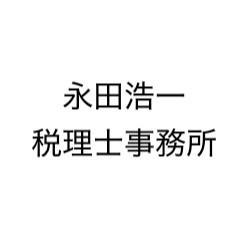 画像: 永田浩一税理士事務所(広島県広島市中区 十日市町2丁目9−5大濱ビル203)