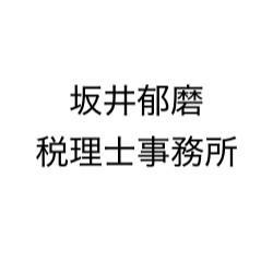 画像: 坂井郁磨税理士事務所(神奈川県横須賀市湘南鷹取5丁目45番U−401号)