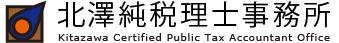 画像: 北澤純税理士事務所(富山県富山市大泉東町1丁目11番28号1階)