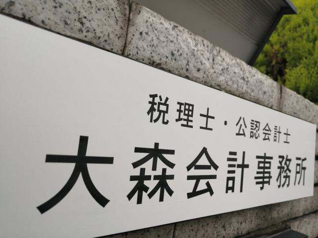 画像: 大森会計事務所(兵庫県神戸市西区 中野2丁目4−4)