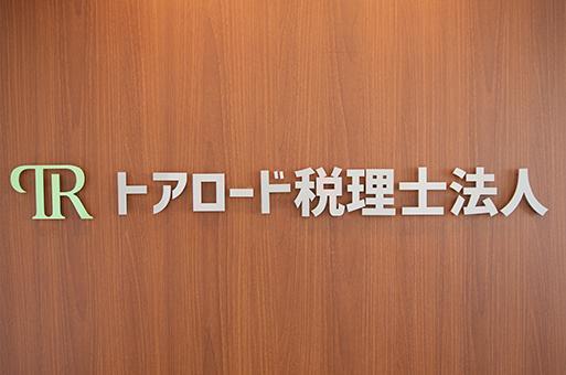 画像: トアロード税理士法人(兵庫県神戸市中央区 三宮町2丁目11番1号センタープラザ西館701-1)