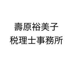 画像: 壽原裕美子税理士事務所(東京都千代田区九段北4-2-1市ケ谷東急ビル1102)