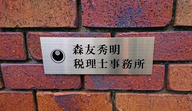 画像: 森友秀明税理士事務所(大分県大分市高崎1丁目7番15号)