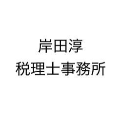 画像: 岸田淳税理士事務所(東京都世田谷区深沢5丁目32番5号)